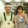 井上和香さんとツーショット