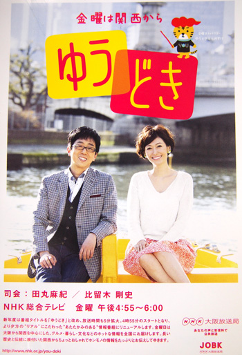 ゆうどき(NHK): 熱血?魚屋親...