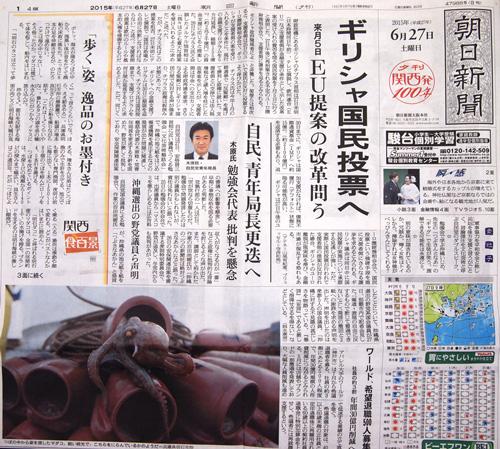 Asahitakoblog1