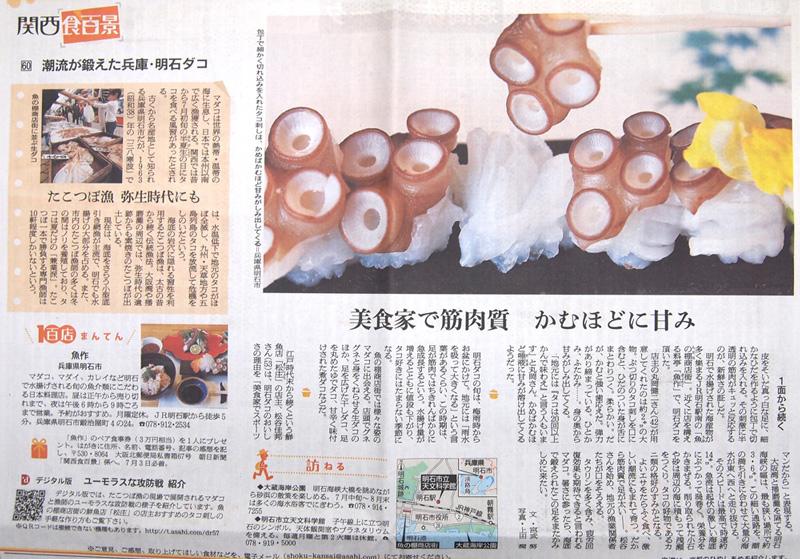 Asahitakoblog2