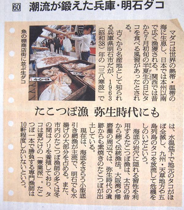 Asahitakoblog41